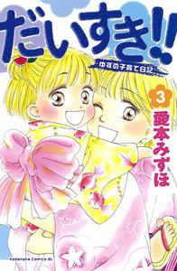 だいすき!! ~ゆずの子育て日記~ (3)