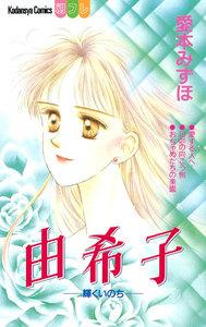 由希子 ―輝くいのち― 電子書籍版