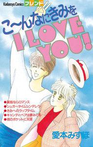 こ~んなにきみを I LOVE YOU! 電子書籍版