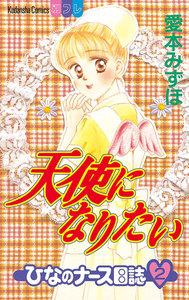 天使になりたい ひなのナース日誌 (2) 電子書籍版