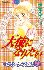 天使になりたい ひなのナース日誌 2巻