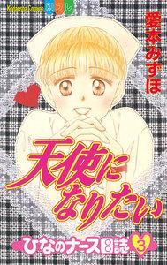 天使になりたい ひなのナース日誌 3巻