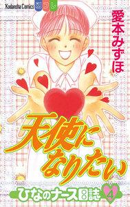 天使になりたい ひなのナース日誌 4巻
