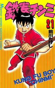 鉄拳チンミ (21) 電子書籍版