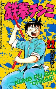 鉄拳チンミ (22) 電子書籍版