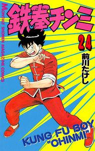鉄拳チンミ (24) 電子書籍版