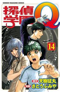 探偵学園Q (14) 電子書籍版