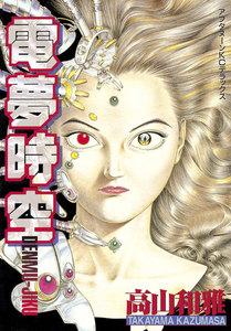 電夢時空 (1) 電子書籍版