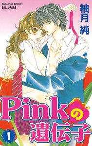Pinkの遺伝子 1巻