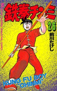 鉄拳チンミ (26) 電子書籍版