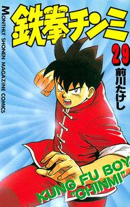 鉄拳チンミ (29) 電子書籍版