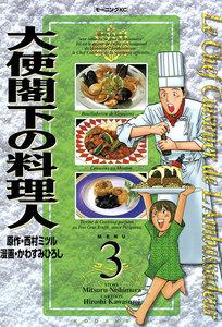大使閣下の料理人 3巻