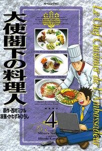 大使閣下の料理人 4巻