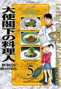 大使閣下の料理人 (5) 電子書籍版