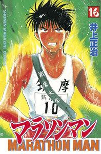 マラソンマン (16) 電子書籍版