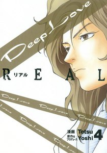 Deep Love REAL 4巻