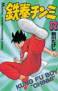 鉄拳チンミ (32) 電子書籍版