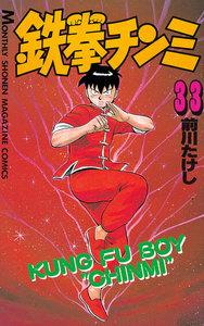 鉄拳チンミ (33) 電子書籍版