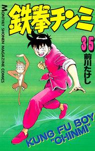 鉄拳チンミ (35) 電子書籍版