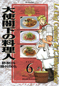 大使閣下の料理人 (6) 電子書籍版