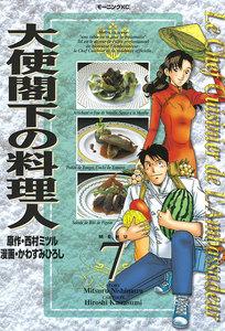 大使閣下の料理人 (7) 電子書籍版