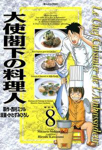 大使閣下の料理人 (8) 電子書籍版