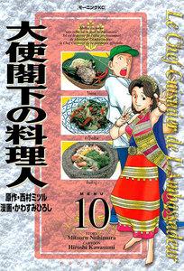 大使閣下の料理人 (10) 電子書籍版