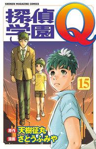 探偵学園Q (15) 電子書籍版