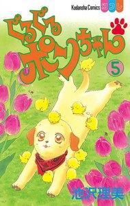 ぐるぐるポンちゃん (5) 電子書籍版