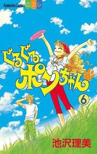 ぐるぐるポンちゃん (6) 電子書籍版