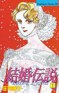 結婚伝説 (1) 電子書籍版