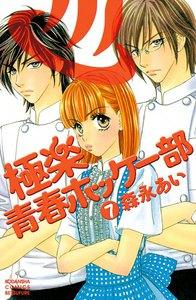 極楽青春ホッケー部 (7) 電子書籍版