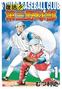 復活!! 第三野球部 (1) 電子書籍版
