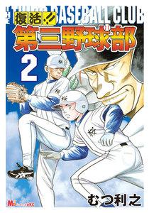 復活!! 第三野球部 (2) 電子書籍版