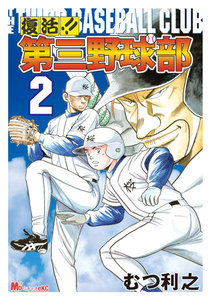 復活!! 第三野球部 2巻