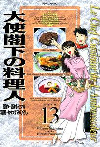 大使閣下の料理人 (13) 電子書籍版