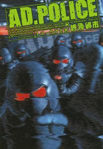AD.POLICE 終焉都市 電子書籍版
