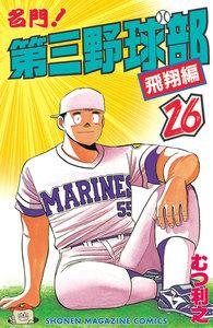 名門!第三野球部 26巻