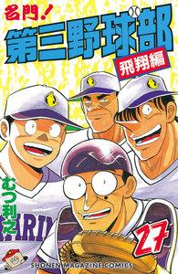 名門!第三野球部 27巻
