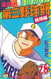名門!第三野球部 (28) 電子書籍版