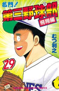 名門!第三野球部 29巻