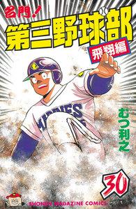 名門!第三野球部 30巻