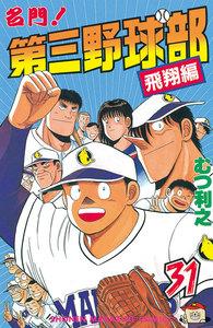 名門!第三野球部 31巻