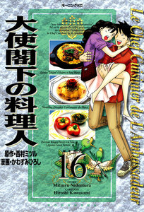 大使閣下の料理人 (16) 電子書籍版