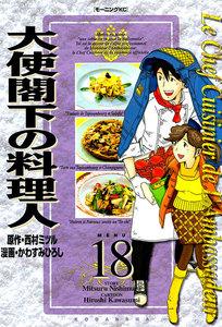 大使閣下の料理人 (18) 電子書籍版