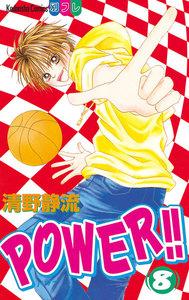 POWER!! 8巻