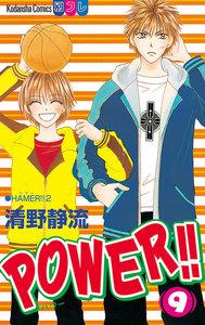 POWER!! 9巻