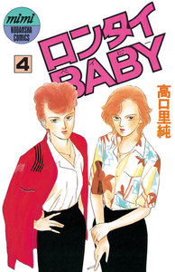 ロンタイBABY (4) 電子書籍版