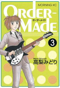 Order-Made (3) 電子書籍版
