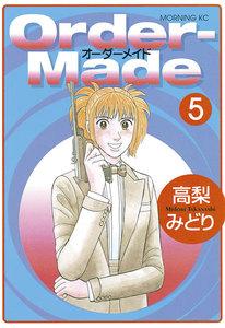 Order-Made (5) 電子書籍版